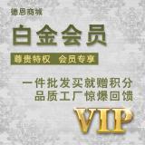 德恩商城VIP年费白金会员 12个月