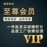 德恩商城VIP年费至尊会员 12个月