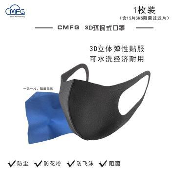 3D环保口罩黑色1枚男女通用明星同款透气防花粉防尘可水洗含一次性阻菌垫片15张